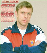 Гусев Сергей Вячеславович